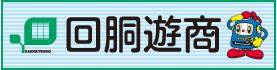 回胴式遊技機商業協同組合
