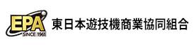 東日本遊技機商業協同組合