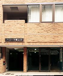 上野サテライト