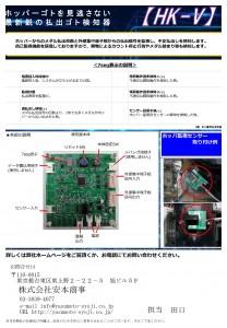 スロット用払出検知器装置パンフ(対象機種入り)-2